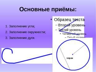 Основные приёмы: Заполнение угла; Заполнение окружности; Заполнение дуги.