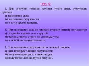 ТЕСТ. 1. Для освоения техники изонити нужно знать следующие приёмы: а) заполн