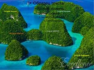 Остров Макраме Остров КВИЛТ Остров Вязания Остров Шитья Остров Вышивки