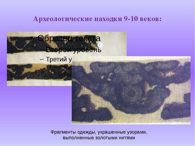 Археологические находки 9-10 веков: Фрагменты одежды, украшенные узорами, вып...