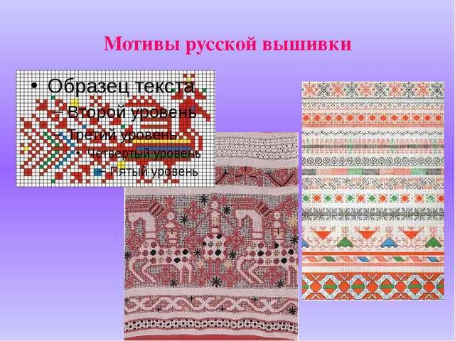 Мотивы русской вышивки
