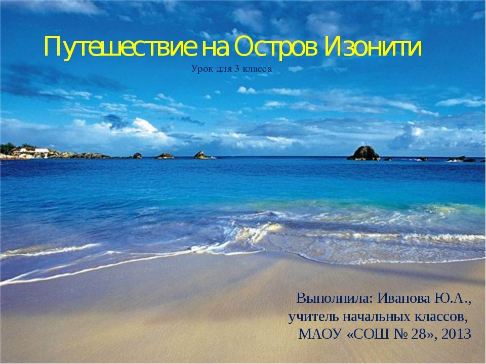 Путешествие на Остров Изонити Урок для 3 класса Выполнила: Иванова Ю.А., учи...