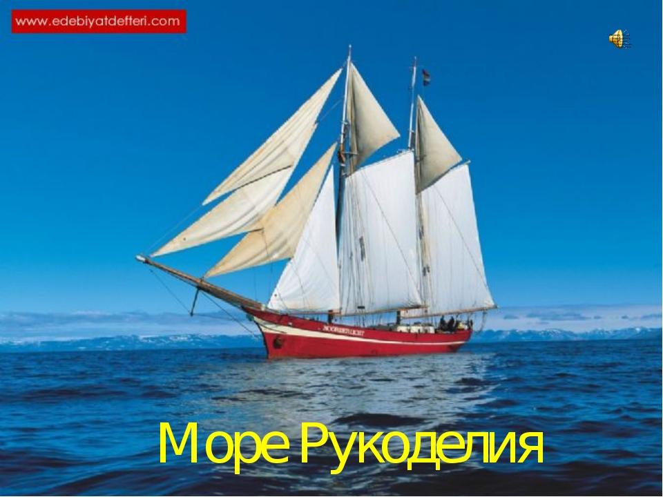Море Рукоделия