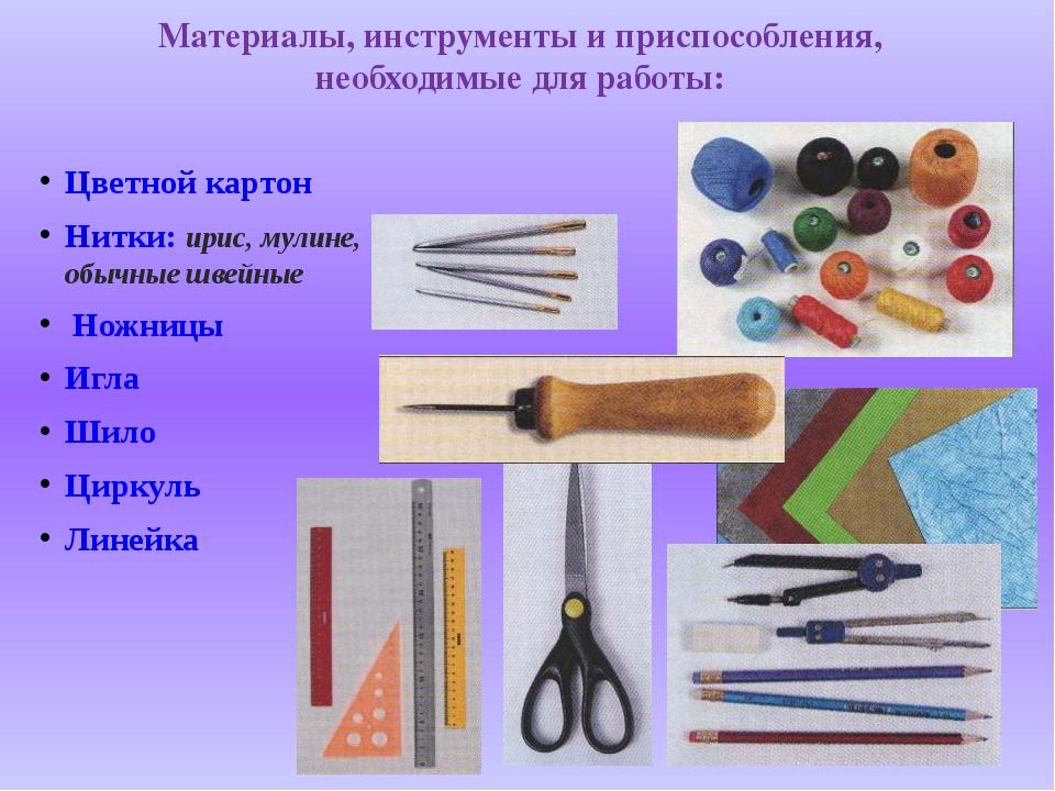 Листовой материал и приспособления своими руками