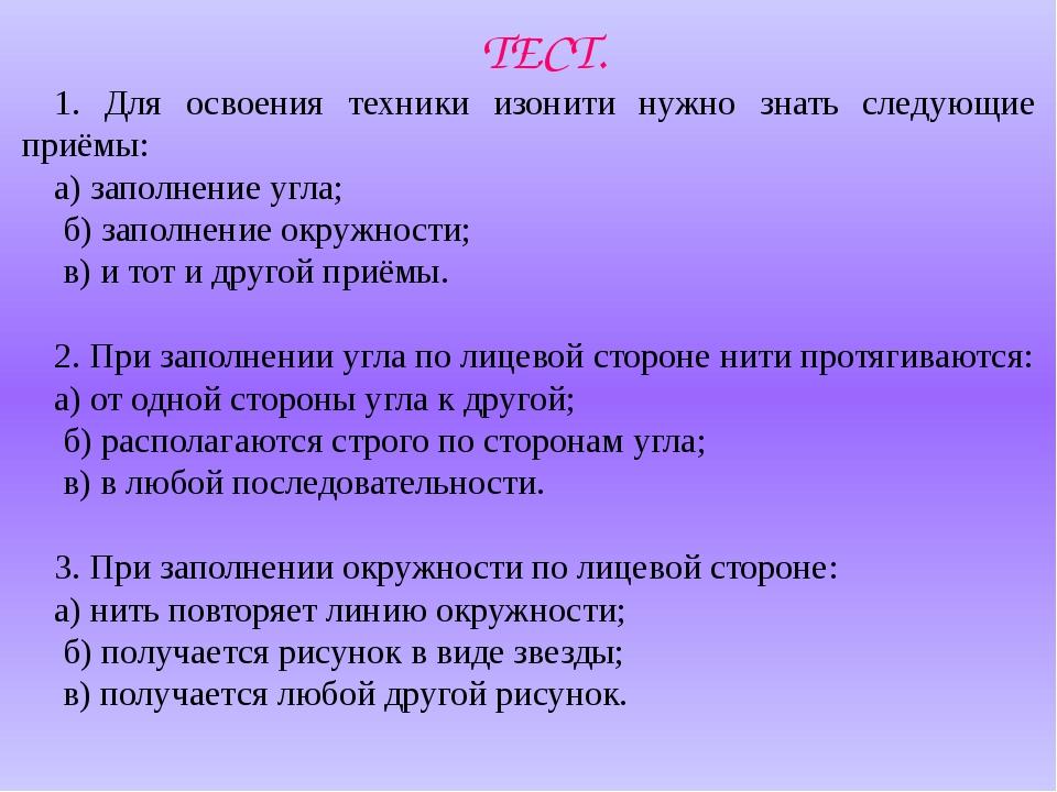 ТЕСТ. 1. Для освоения техники изонити нужно знать следующие приёмы: а) заполн...
