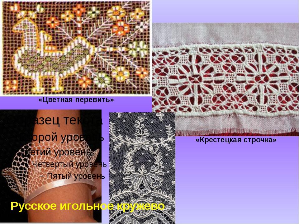 Русское игольное кружево «Цветная перевить» «Крестецкая строчка»