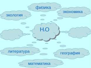 H2O экономика физика экология литература география математика
