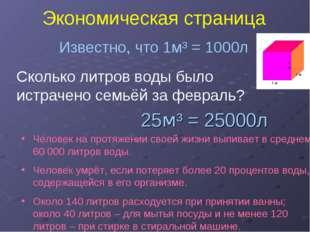 Экономическая страница Известно, что 1м³ = 1000л Сколько литров воды было ист