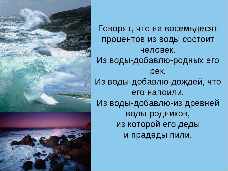 Говорят, что на восемьдесят процентов из воды состоит человек. Из воды-добавл...