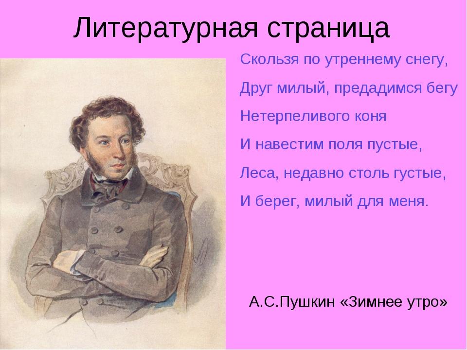 Литературная страница Скользя по утреннему снегу, Друг милый, предадимся бегу...