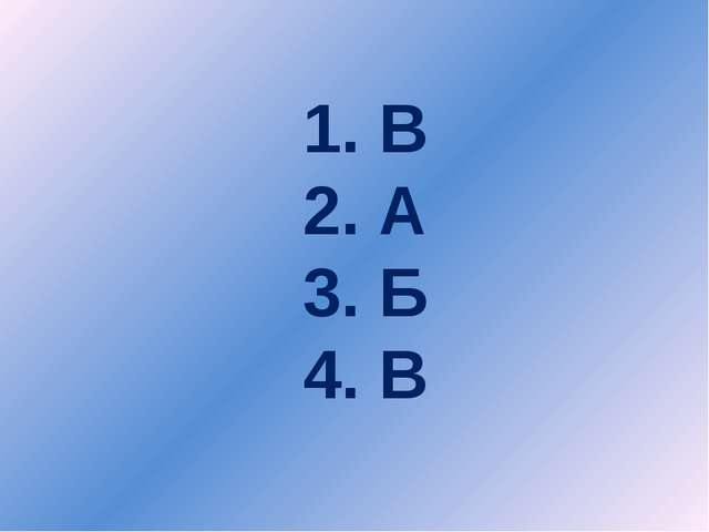 1. В 2. А 3. Б 4. В