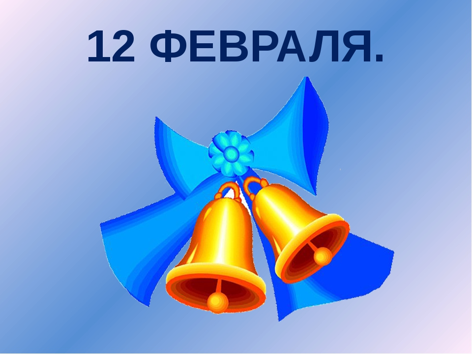 12 ФЕВРАЛЯ.