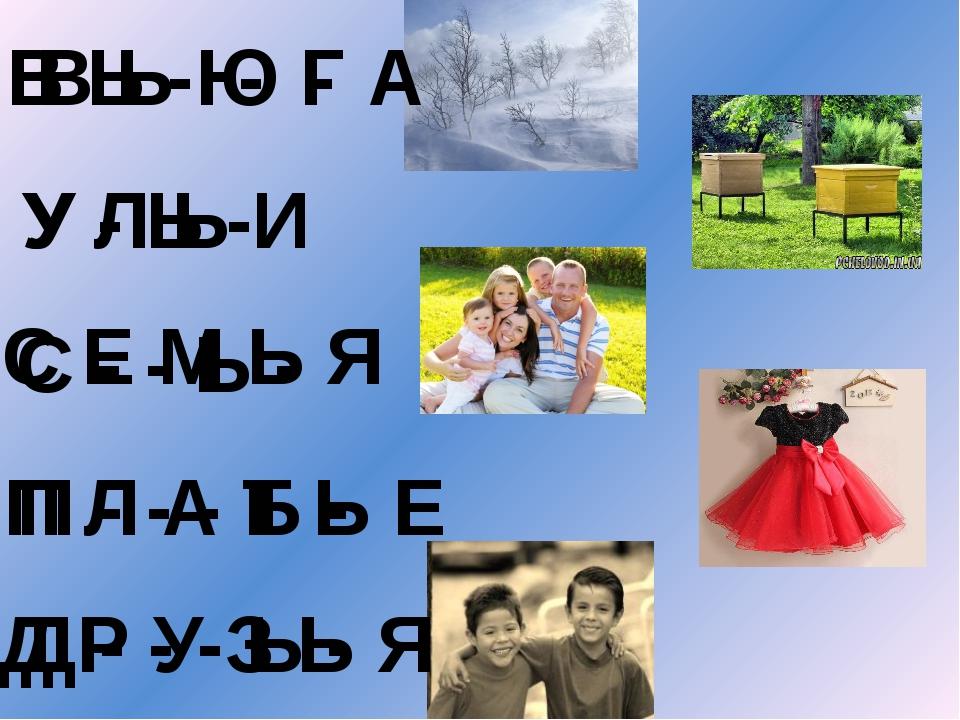 В Ь - - - У - Ь - С - - Ь - П - - - Ь - Д - - - Ь - В Ь Ю Г А У Л Ь И С Е М Ь...