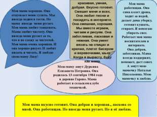 Мою маму зовут Дуркина Елизавета Петровна. Она родилась 13 сентября 1984 года