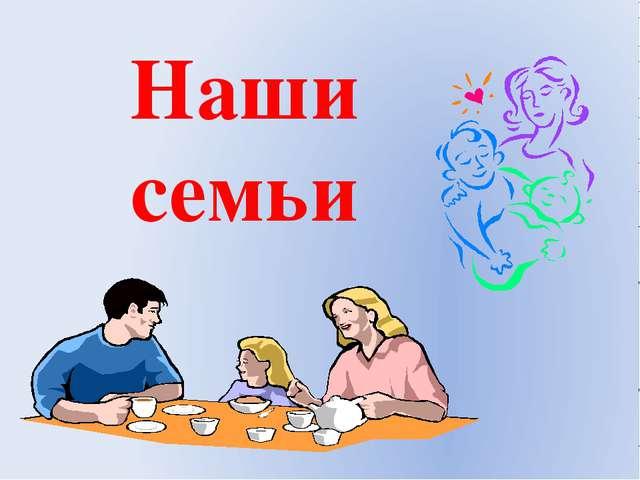 Наши семьи