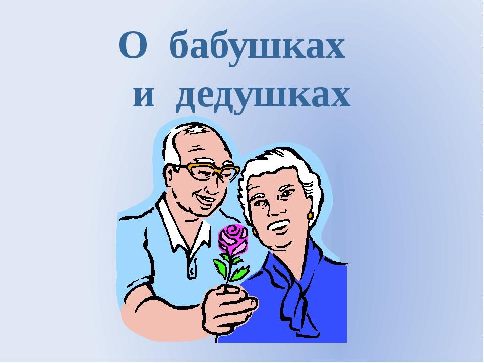 О бабушках и дедушках