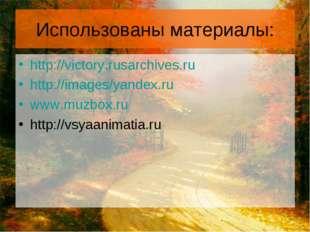 Использованы материалы: http://victory.rusarchives.ru http://images/yandex.ru