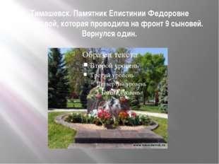 Тимашевск. Памятник Епистинии Федоровне Степановой, которая проводила на фрон