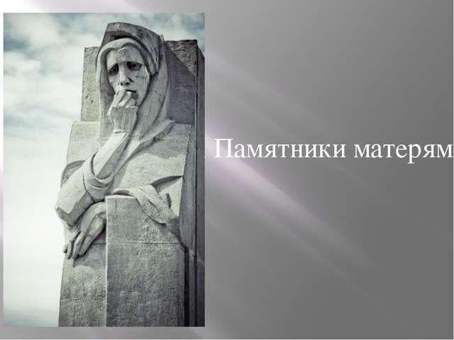 Памятники матерям