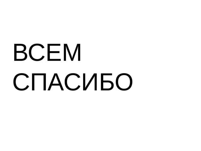 ВСЕМ СПАСИБО