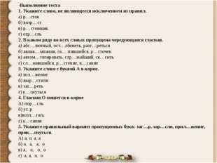 -Выполнение теста 1. Укажите слово, не являющееся исключением из правил. а) р