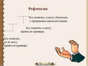 Рефлексия  Все понятно, и могу объяснить  с примерами одноклассникам. Все