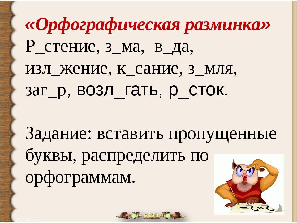 «Орфографическая разминка» Р_стение, з_ма, в_да, изл_жение, к_сание, з_мля,...