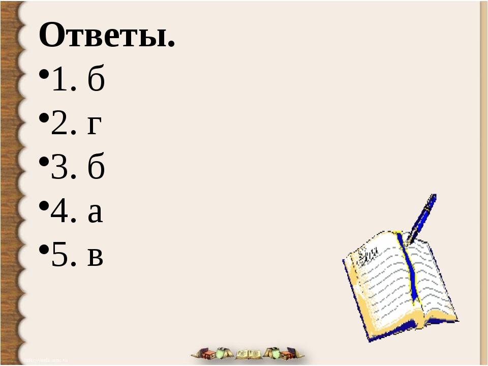 Ответы. 1. б 2. г 3. б 4. а 5. в