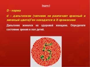 Задача 3 D - норма d – дальтонизм (человек не различает красный и зеленый цве