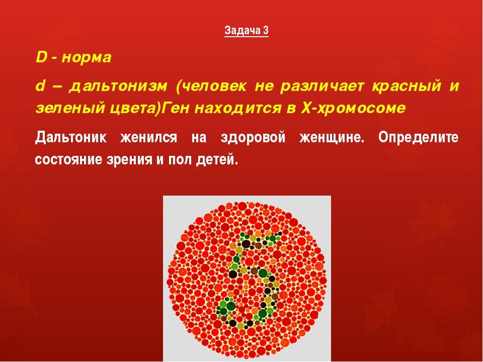 Задача 3 D - норма d – дальтонизм (человек не различает красный и зеленый цве...