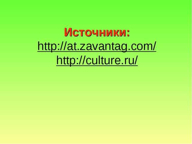 Источники: http://at.zavantag.com/ http://culture.ru/