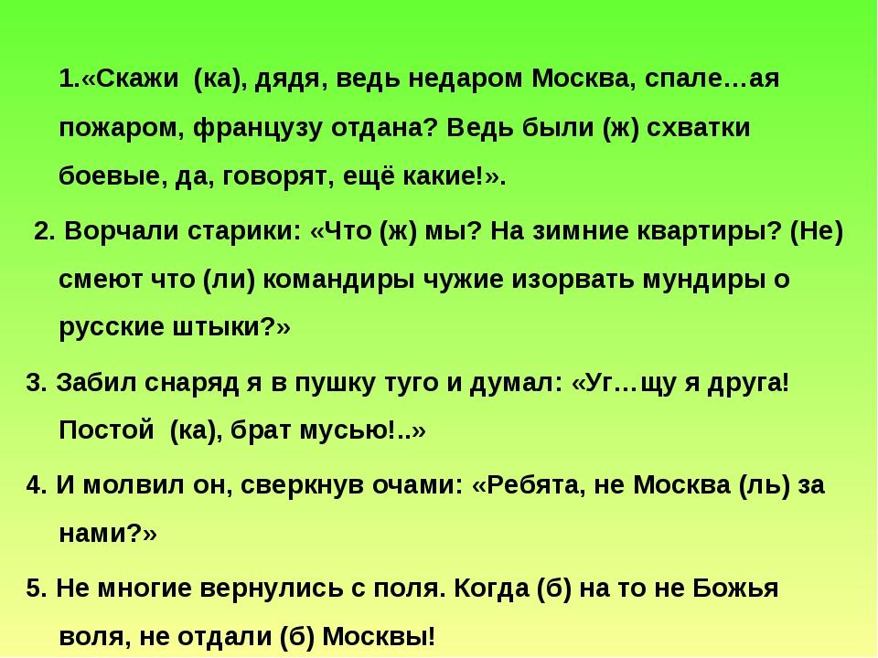 1.«Скажи (ка), дядя, ведь недаром Москва, спале…ая пожаром, французу отдана?...