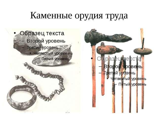 Каменные орудия труда