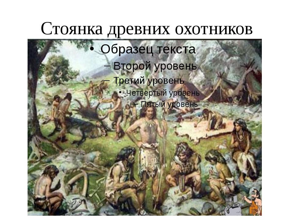 Стоянка древних охотников