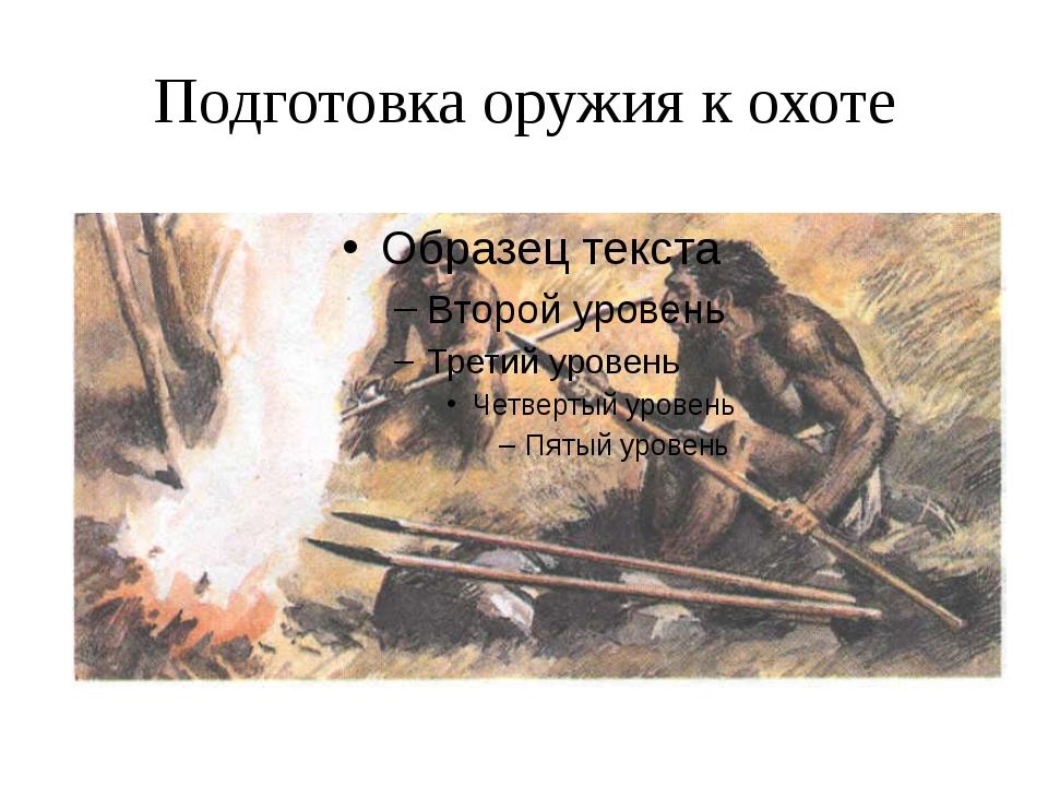 Подготовка оружия к охоте