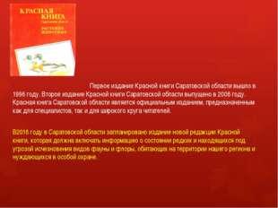 Первое издание Красной книги Саратовской области вышло в 1996 году. Второе и
