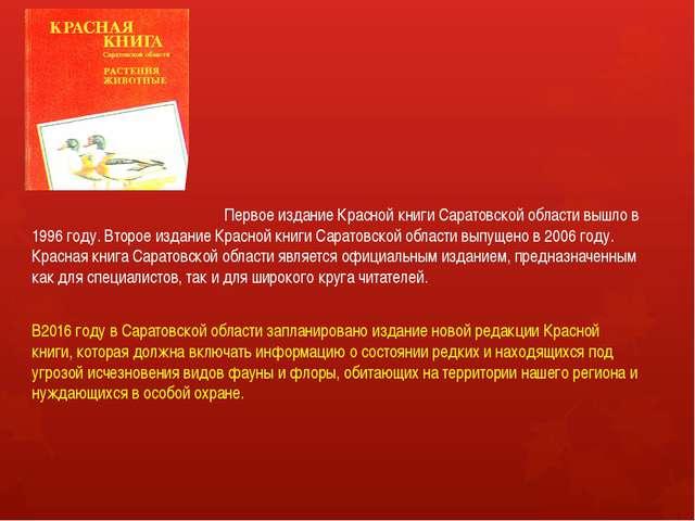 Первое издание Красной книги Саратовской области вышло в 1996 году. Второе и...