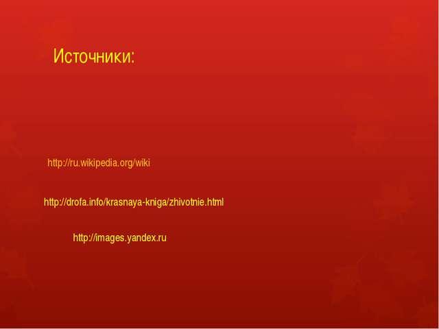 Источники: http://drofa.info/krasnaya-kniga/zhivotnie.html http://images.yand...