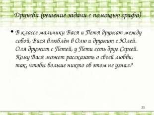 * Дружба (решение задачи с помощью графа) В классе мальчики Вася и Петя дружа