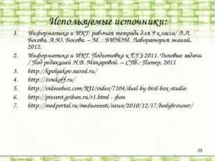 * Используемые источники: Информатика и ИКТ: рабочая тетрадь для 9 класса/ Л.
