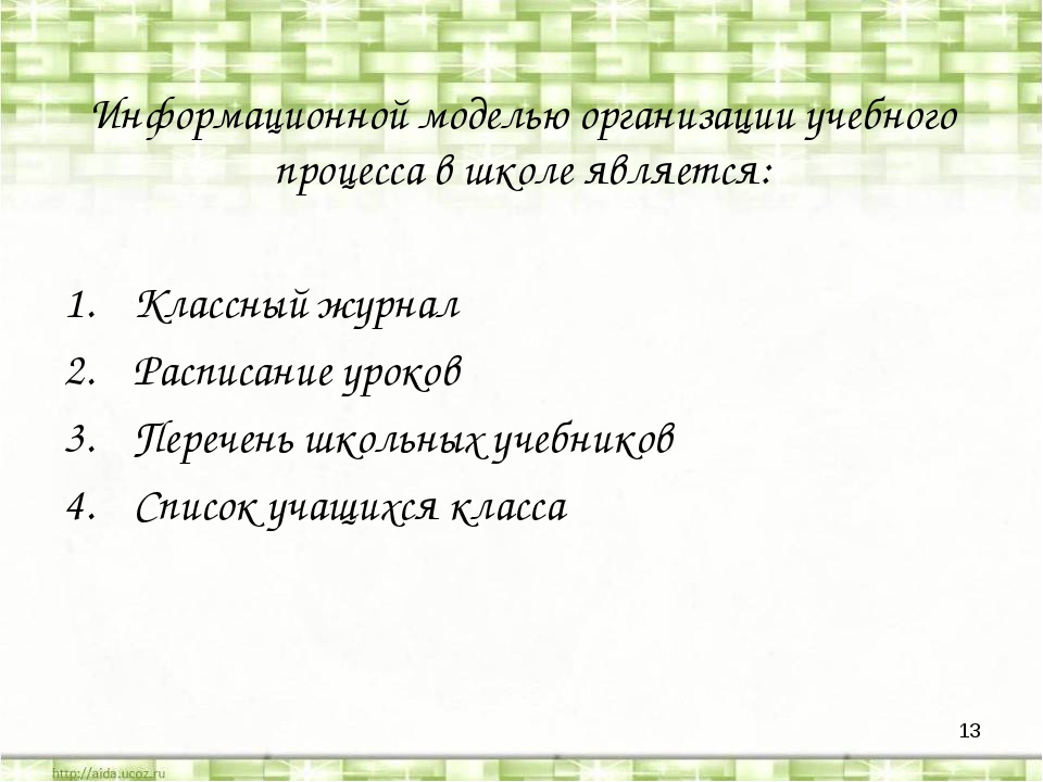 * Информационной моделью организации учебного процесса в школе является: Клас...