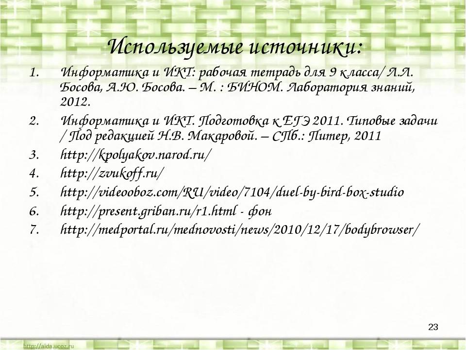 * Используемые источники: Информатика и ИКТ: рабочая тетрадь для 9 класса/ Л....