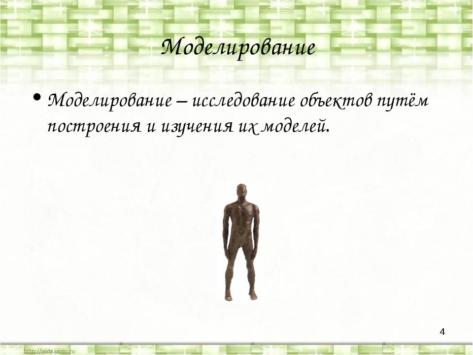 * Моделирование Моделирование – исследование объектов путём построения и изуч...