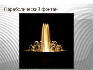 Параболический фонтан