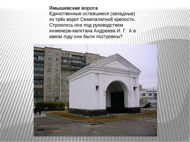 Ямышевские ворота Единственные оставшиеся (западные) из трёх ворот Семипалатн...