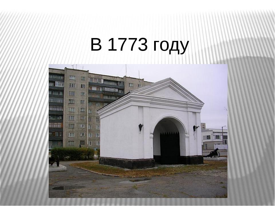 В 1773 году