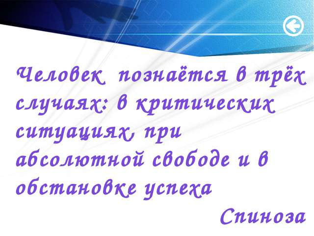 Человек познаётся в трёх случаях: в критических ситуациях, при абсолютной св...