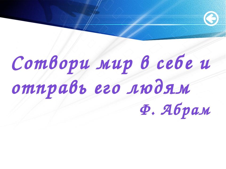 Сотвори мир в себе и отправь его людям Ф. Абрам