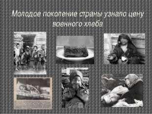 Молодое поколение страны узнало цену военного хлеба .
