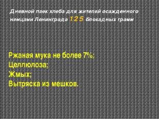 Дневной паек хлеба для жителей осажденного немцами Ленинграда 125 блокадных г